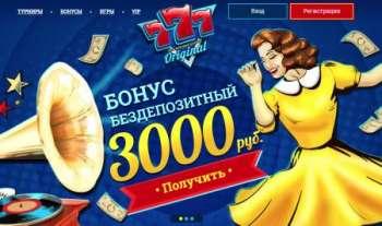 На первом месте по посещаемости онлайн казино 777 Оригинал
